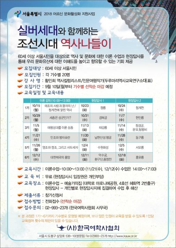 '실버세대와 함께하는 조선시대 역사나들이' 포스터 ⓒ한국여학사협회