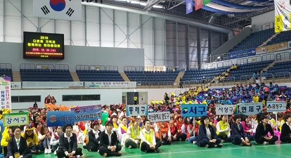 지난 24일 부산시에서는 다문화 가족의 사회적 화합과 어울림의 한 마당 축제인 '제9회 다문화가족과 함께 하는 한마음 대회'가 부산 강서체육관에서 개최하고 있다.