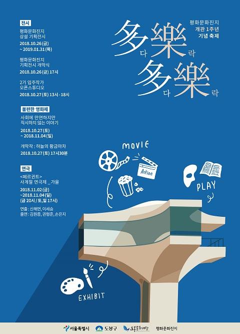 평화문화진지 개관 1주년 맞이 축제 '다락다락(多樂多樂)' 포스터 ⓒ평화문화진지