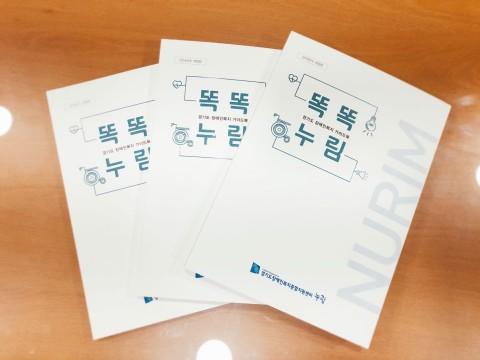 경기도장애인복지종합지원센터가 발간한 경기도 장애인복지 가이드북  '똑똑누림'  개정판
