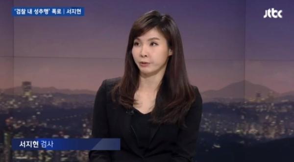 서지현 검사가 29일 JTBC '뉴스룸'에 출연해 검찰 간부로부터의 성추행 피해 사실과 그로 인한 인사상 불이익 및 사무 감사 지적을 받았다고 말하고 있다.