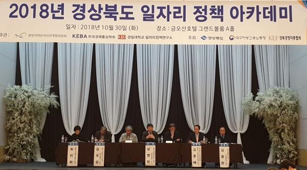 30일 구미 금오산호텔 그랜드볼룸 A홀에서 '2018년 경상북도 일자리 정책 아카데미'가 열렸다.