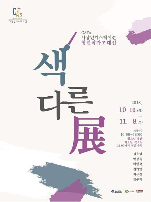 '색다른 전Ⅱ' 포스터
