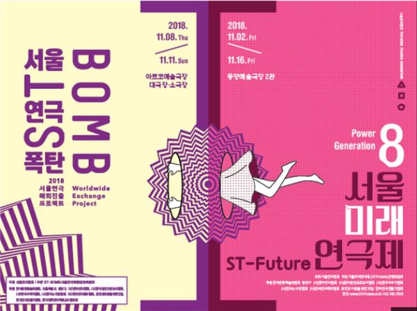 '2018 ST-BOMB(서울연극폭탄) X 제8회 서울미래연극제(ST-Future)' 포스터