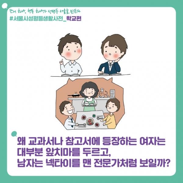 '서울시 성평등 생활사전_학교편' ⓒ서울시여성가족재단