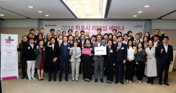 히포시 리더십 세미나가 25일 오후 7시 서울 중구 프레지던트 호텔 브람스홀에서 열렸다. 참석자들이 기념촬영을 하고 있다. ⓒ이정실 여성신문 기자