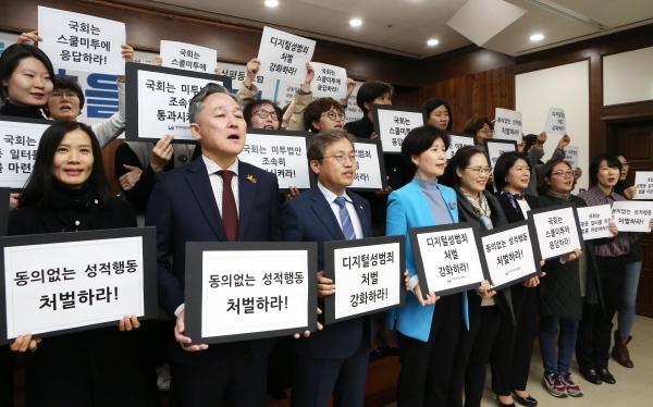 1일 서울 여의도 국회도서관 소회의실에서 열린 #미투운동 중점 입법 과제 해결을 위한 성평등 포럼 '#미투운동, 法을 바꾸다'에서 포럼 전 국회의 미투법안의 조속한 통과를 촉구하는 퍼포먼스를 하고 있다.
