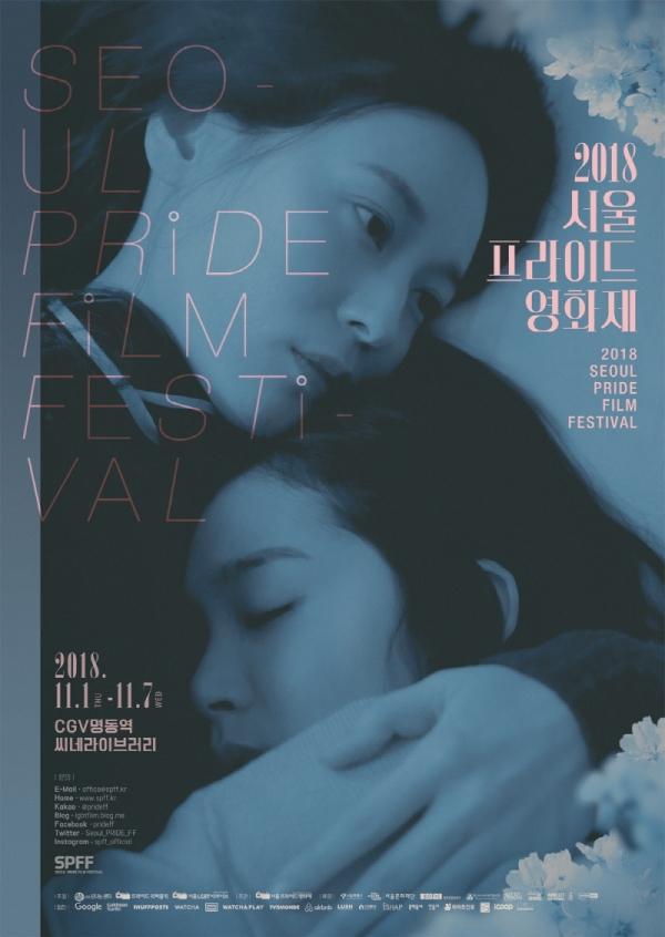 '2018 서울프라이드영화제'