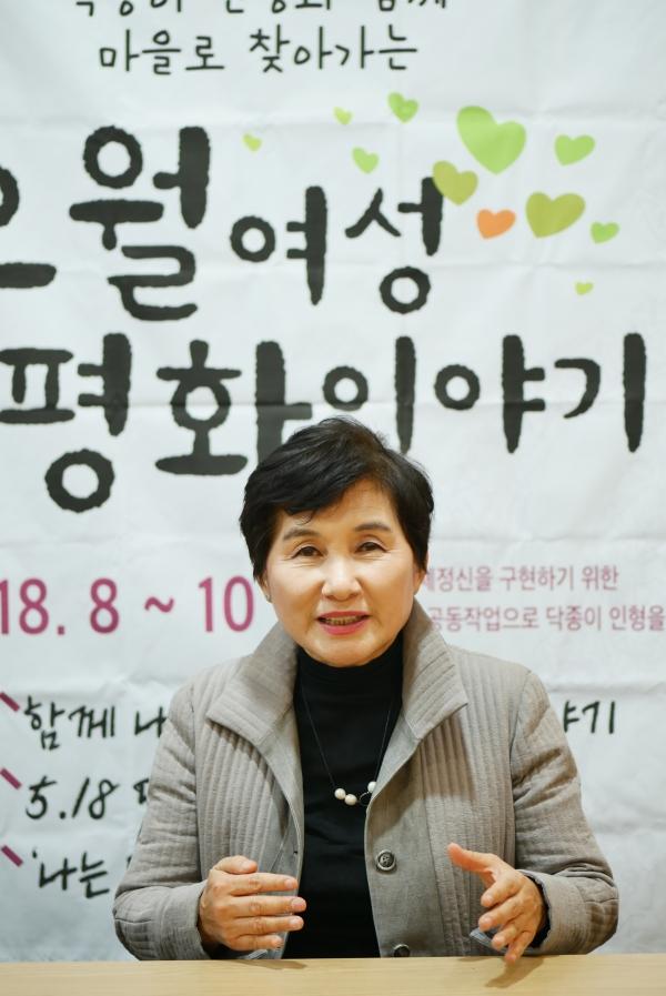 이윤정 오월민주여성회 회장
