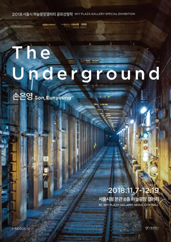 손은영 작가 'The Underground' 사진전 ⓒ하늘광장갤러리