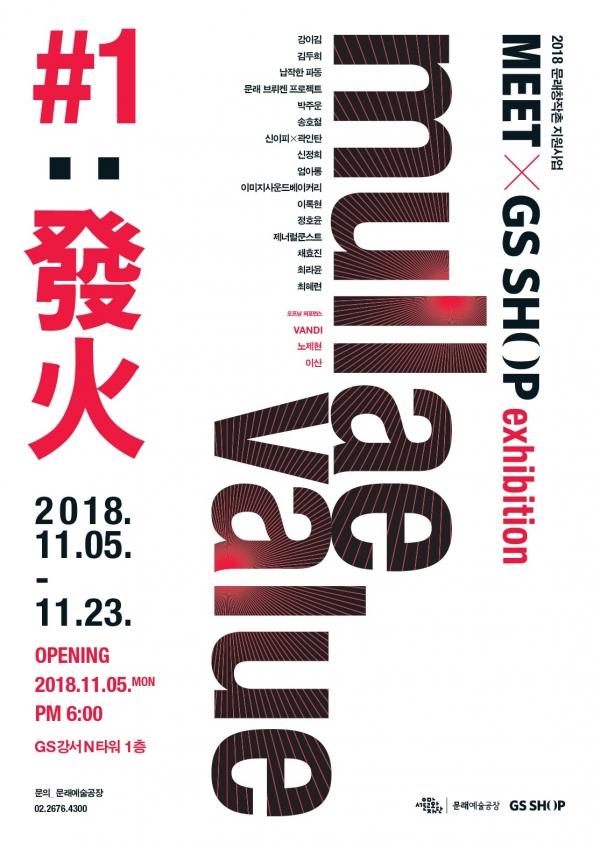 'Mullae Value #1: 발화(문래가치 #1: 발화)' 전시 포스터 ⓒ문래예술공장
