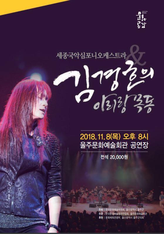 '세종국악심포니오케스트라 & 김경호의 아리랑목동'
