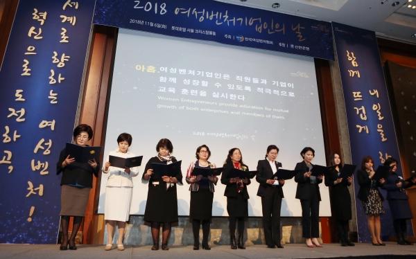 6일 서울 중구 소공동 롯데호텔 서울 크리스탈볼룸에서 열린 '2018 여성벤처기업인의 날' 행사에서 여성벤처 기업가정신 선포식이 진행되고 있다.