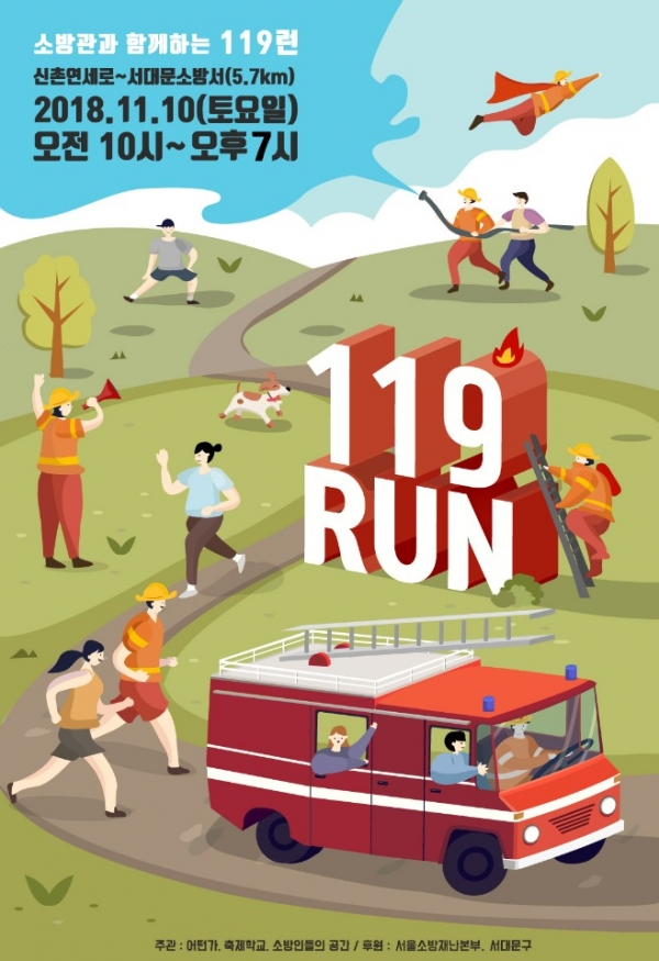 '소방관과 함께하는 제1회 119런' 포스터 ⓒ서대문구