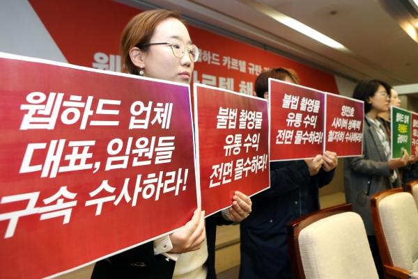 6일 서울 중구 한국프레스센터에서 웹하드 카르텔 규탄 긴급 기자회견이 열리고 있다.