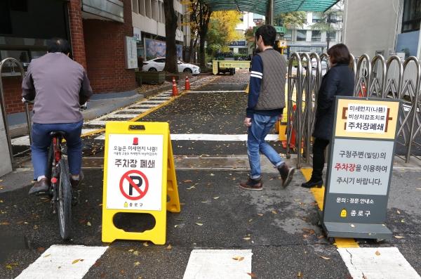 7일 오전 수도권 미세먼지 저감조치 발령으로 공공기관 주차장 페쇄 및 차량 2부제가 시행된 가운데 서울 종로구청 주차장 입구에 주차장 폐쇄 팻말이 세워져있다.