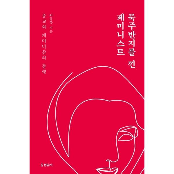 이동옥  『묵주반지를 낀 페미니스트』 현암사