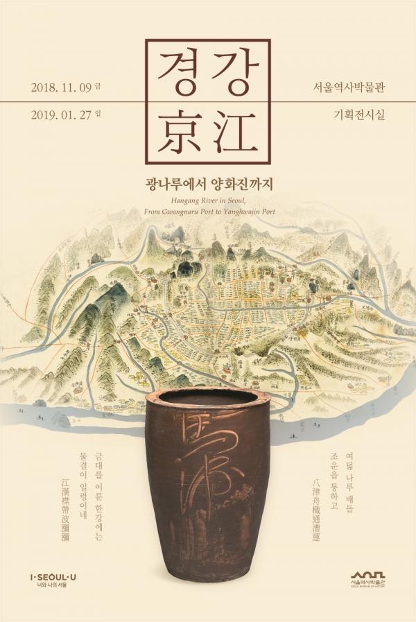 서울역사문화특별전 '경강, 광나루에서 양화진까지' ⓒ서울역사박물관