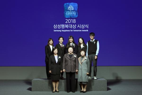 여성 인권 향상과 사회공헌 등에 기여한 2018 삼성행복대상 수상자들이 기념 사진을 찍고 있다. ⓒ삼성재단