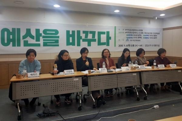 8일 오후 서울 영등포역 대회의실에서 #미투운동과함께하는시민운동 주최로 '미투운동, 예산을 바꾸다' 토론회가 열렸다. ⓒ이하나 기자