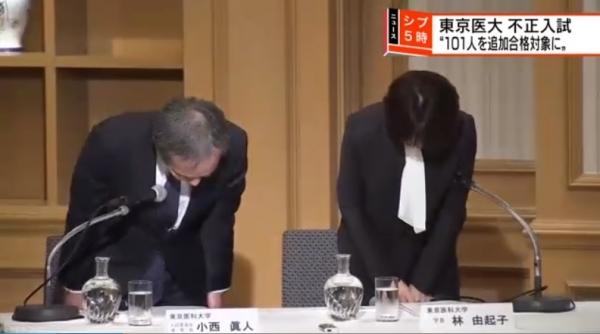 도쿄의과대 총장(오른쪽)이 7일 공식 사과하고 있다. ⓒNHK 갈무리