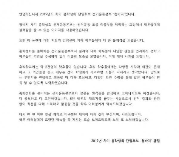 강릉원주대학교 총학생회 후보 청바지의 2차 공식 입장