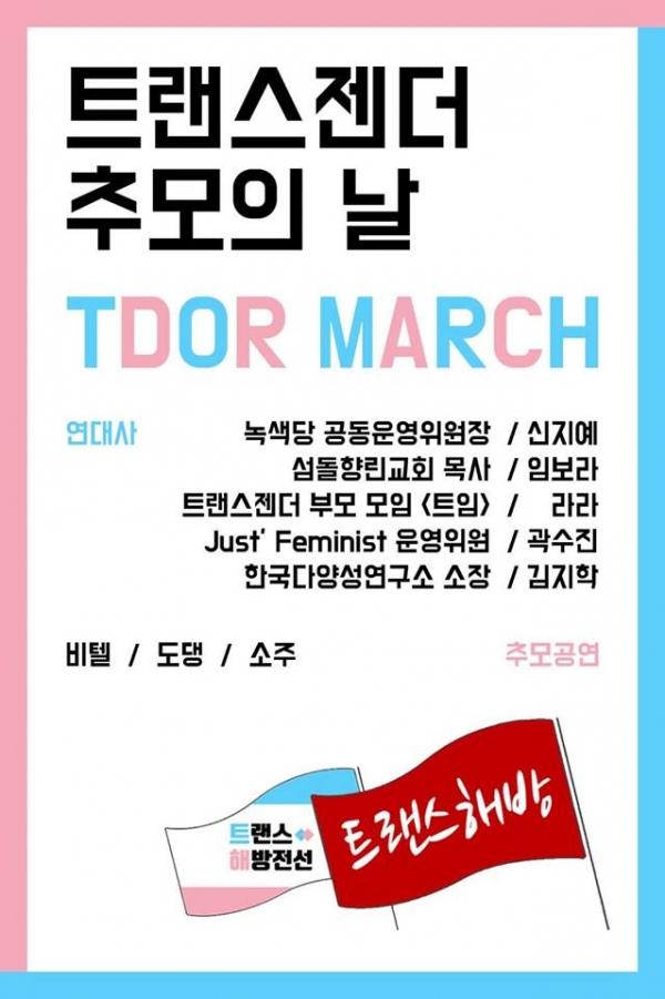 트랜스젠더 추모의 날 행사 'TDORMARCH 그만 죽여라, 우리도 살고 싶다!'