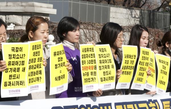 시민단체 정치하는엄마들이 12일 서울 여의도 국회 앞에서 '유피아3법 정기국회 통과촉구 기자회견'을 열고 있다.