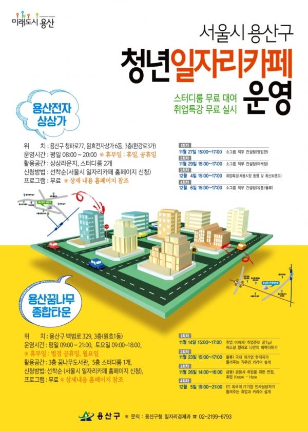 용산구 청년일자리카페 운영 홍보 포스터 ⓒ용산구