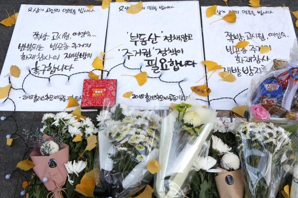 13일 서울 종로구 국일고시원 앞에 희생자들을 추모하는 글과 꽃이 놓여 있다.