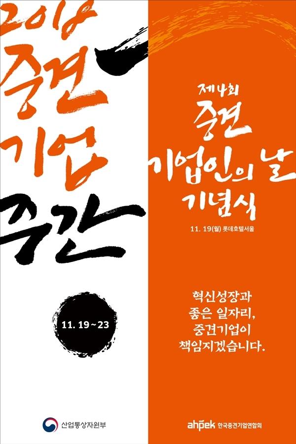 제4회 중견기업인의 날 기념식 포스터