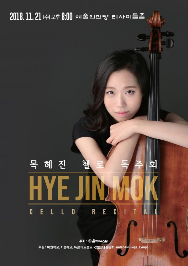 목혜진 부천필하모닉오케스트라 수석 첼리스트 독주회