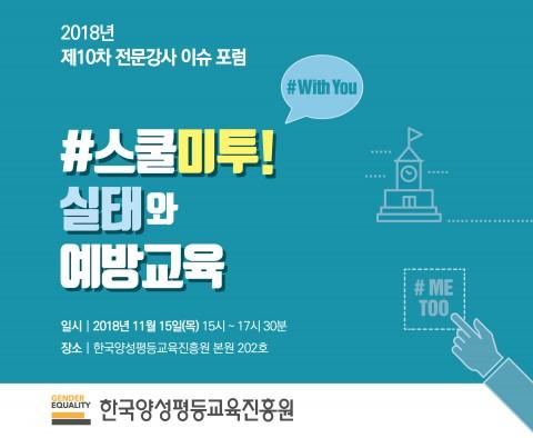 한국양성평등교육진흥원 '제10차 전문강사 이슈 포럼'