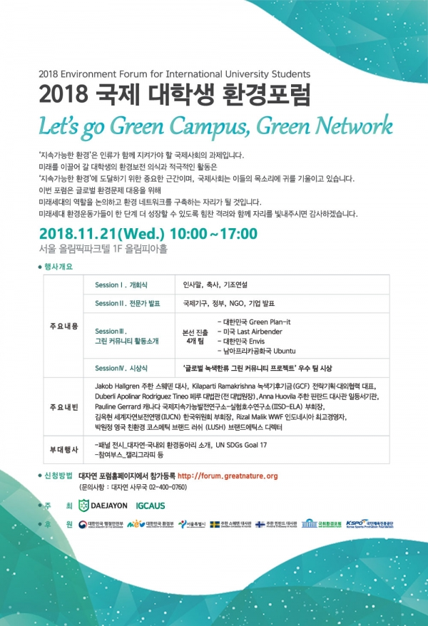 '2018 국제대학생 환경포럼' ⓒ국제 환경단체 대자연
