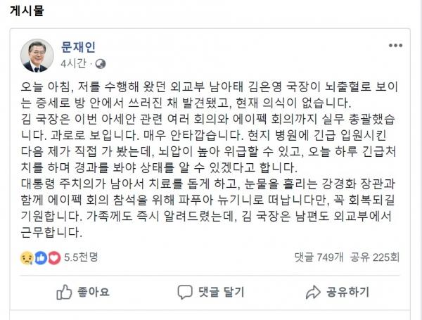 ⓒ문재인 대통령 페이스북 계정 캡처