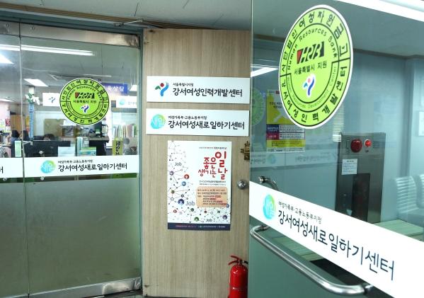 서울 강서구 KC대학교 법인 건물에 위치한 강서여성인력개발센터의 모습. ⓒ이정실 여성신문 사진기자