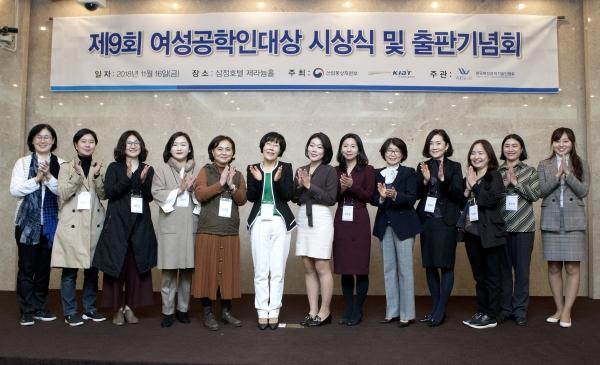 16일 서울 강남구 삼정호텔 제라늄홀에서 제9회 여성공학인대상 시상식 및 출판기념회가 열려 정경희 한국여성공학기술인협회 회장과 '세상을 바꾸는 엔지니어 13' 집필진들이 책 발간을 축하하며 박수를 치고 있다.