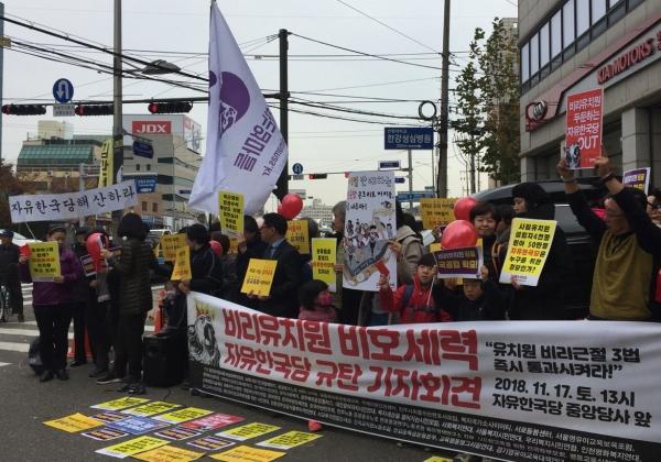 '정치하는엄마들'과 참여연대, 민주사회를위한변호사모임 등 시민단체들은 17일 서울 영등포구 자유한국당 중앙당사 앞에서 기자회견을 열고 '유치원 비리근절 3법' 국회 통과를 촉구했다.