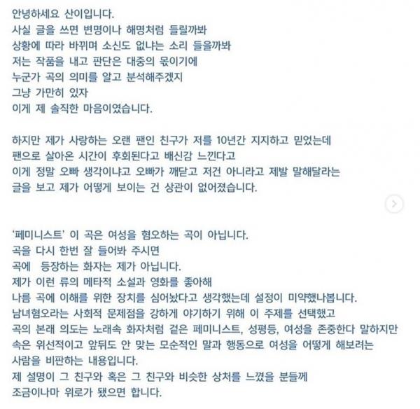 산이가 19일 자신의 인스타그램에 올린 신곡 '페미니스트' 관련 해명글 ⓒ산이 인스타그램 캡처