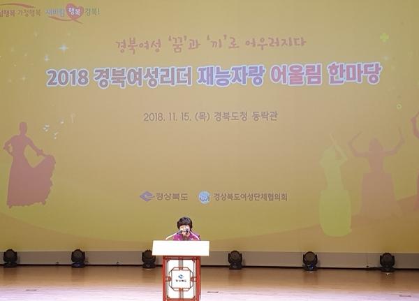 윤난숙경상북도여성단체협의회장이 개회사를 하고있다.