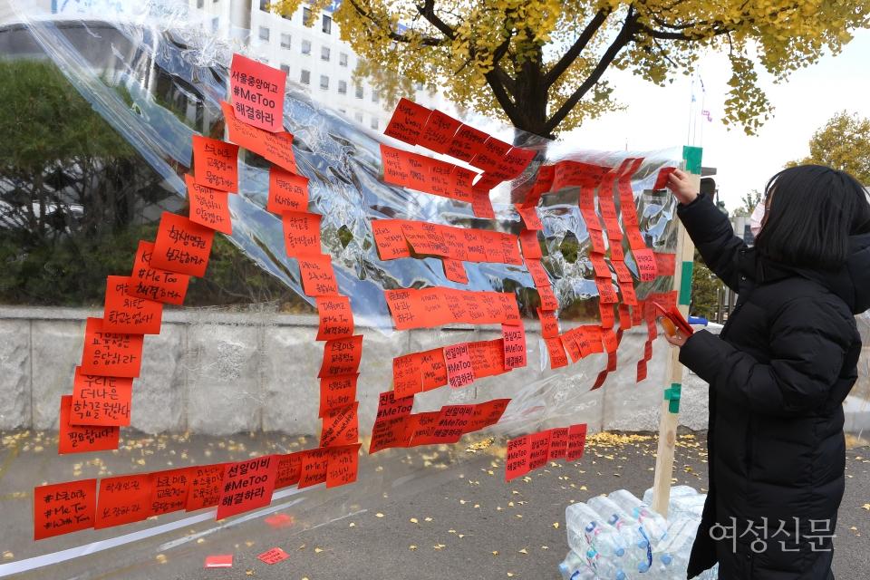 10대 페미니스트 액션단 '작당모의' 회원들이 27일 서울 종로구 서울특별시교육청 정문 앞에서 '#스쿨미투_포스트잇_액션'을 진행하고 있다.