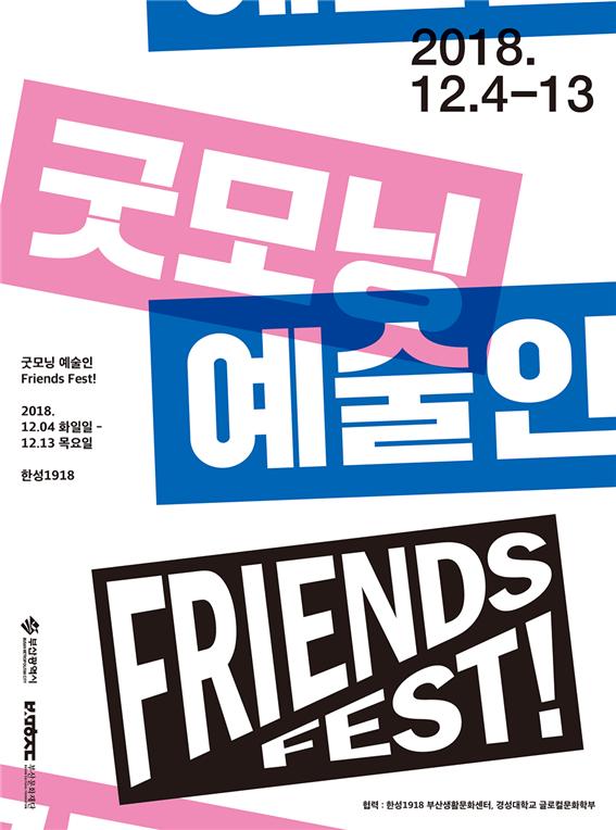 '2018 예술인 일자리 파견지원사업굿모닝 예술인' 성과전시회 '프렌즈 페스트!' ⓒ부산문화재단