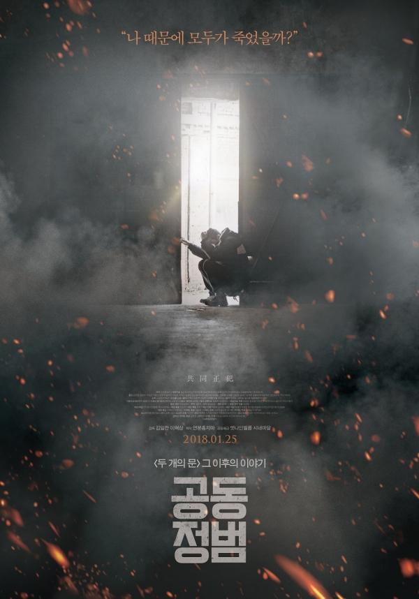 다큐멘터리 '공동정범' 포스터