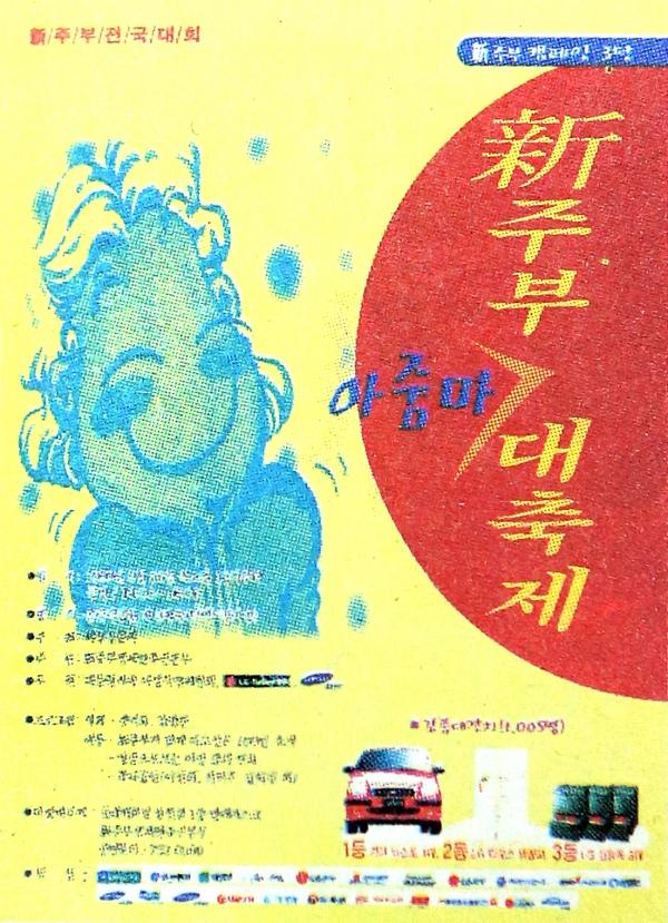 '신주부 캠페인' 포스터 ⓒ여성신문