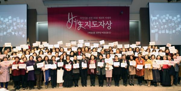 '미래를 이끌어갈 여성 지도자상' ⓒ여성신문