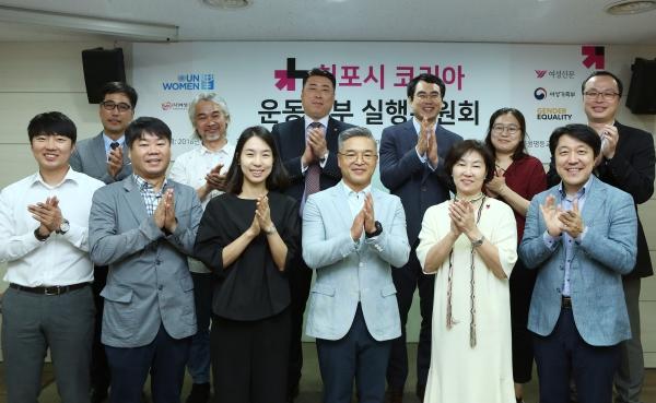 히포시코리아운동본부 실행위원회 회의가 지난 8월 30일 여성신문사 대회의실에서 열렸다.