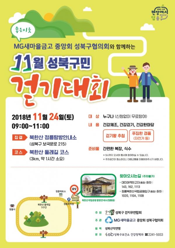 '11월 성북구민 걷기대회' ⓒ성북구