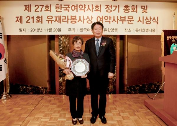 '유재라봉사상'을 수상한 이근주 약사(왼쪽)가 이정희 유한재단 대표와 기념 촬영을 하고 있다.