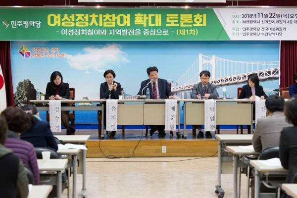 민주평화당 부산시당에서는 여성정치발전기금 공모사업의 일환으로 '여성정치참여와 지역발전을 중심으로(제1차)' 여성정치참여 확대 토론회가 지난 22일 부산시선거관리위원회 4층 대회의실에서 개최하고 있다.