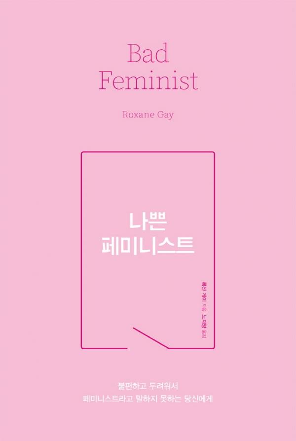 나쁜 페미니스트 / 록산 게이 / 사이행성